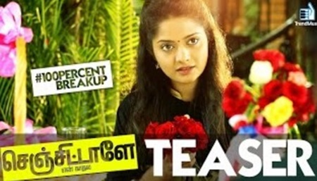 Senjittale En Kadhala Tamil Movie | Official Teaser | Ezhil Durai, Madhumila, Abhinaya