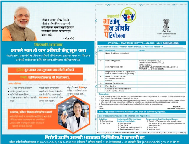 PMJAY 2017 Details, Apply Now at janaushadhi.gov.in