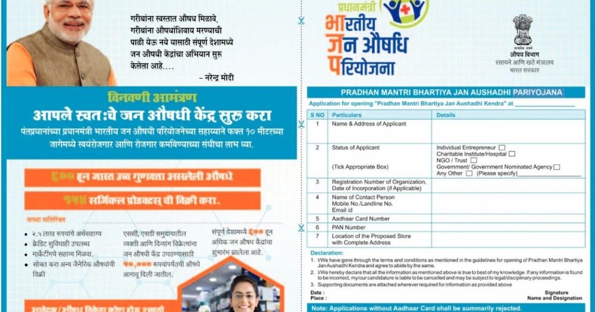 Jan Aushadhi Scheme Up Registration Form In Hindi
