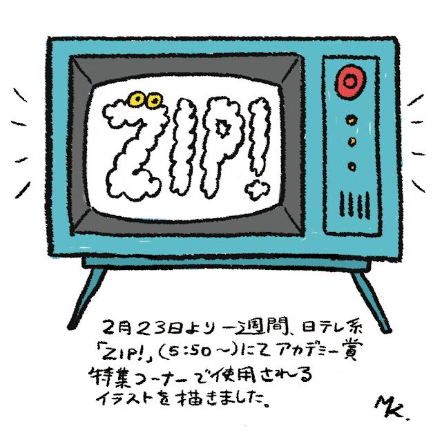 営業報告:「ZIP!」アカデミー賞コーナー用イラスト