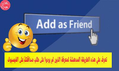 تعرف على هذه الطريقة المدهشة لمعرفة الذين لم يردوا على طلب صداقتك على الفيسبوك