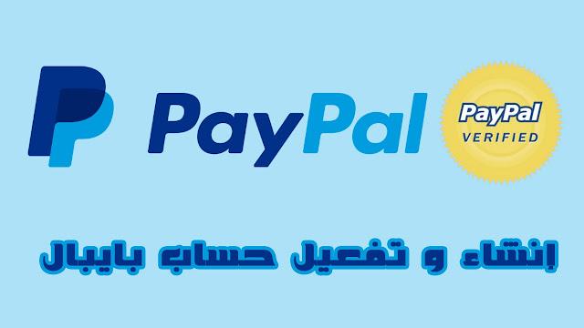 شحن المال في حساب باى بال بواسطة حساب بنكي paypal