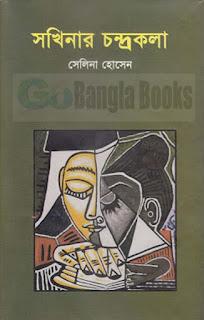 Sokhinar Chondrokola by Selina Hossain, Selina Hossain PDF Book