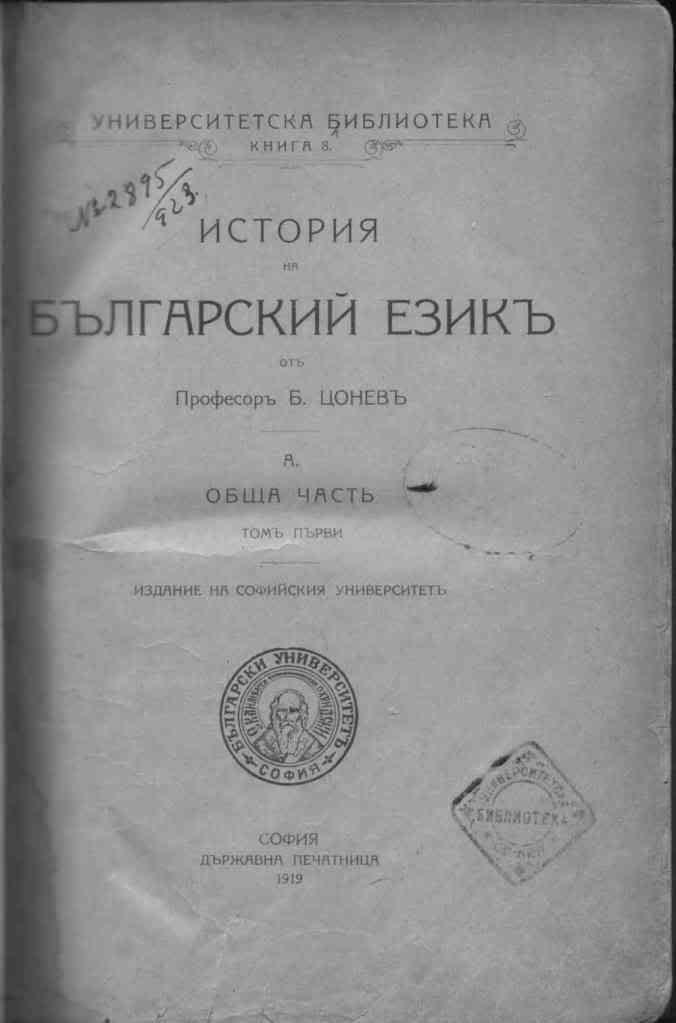 Istoria na Bulgarsky ezik