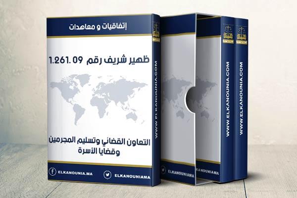 اتفاقية حول التعاون القضائي وتسليم المجرمين وقضايا الأسرة PDF