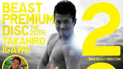 KO – BEAST PREMIUM DISC 020 – TAKAHIRO IGAWA
