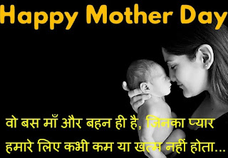 Mothers Day 2019 Images With Quotes