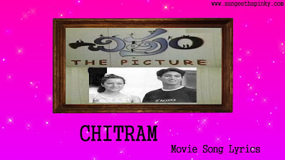 chitram-telugu-movie-songs-lyrics
