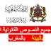 تحميل جميع النصوص القانونية المتعلقة بالبيئة    بالمغرب pdf
