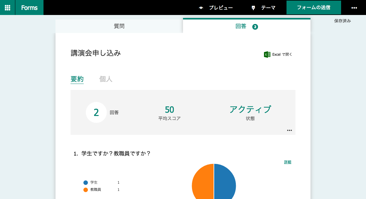 office365 education の forms を使ってみよう blog da