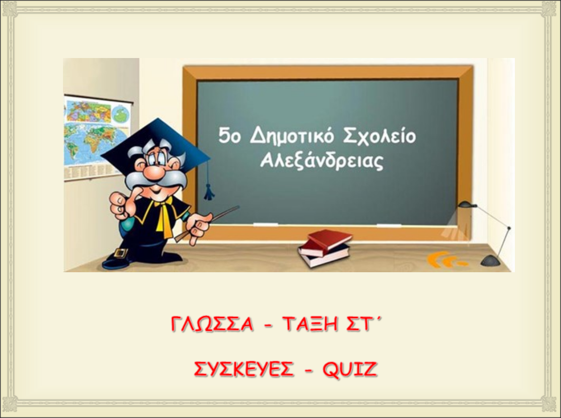 http://atheo.gr/yliko/glst/10.q/index.html
