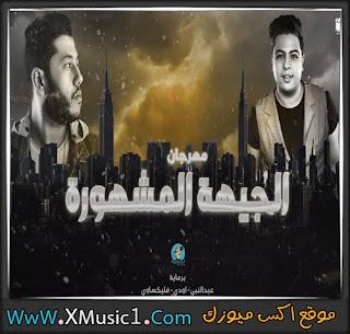مهرجان الجيهة المشهورة لـ فيلو و حودة ناصر - توينز الشاظية 2018