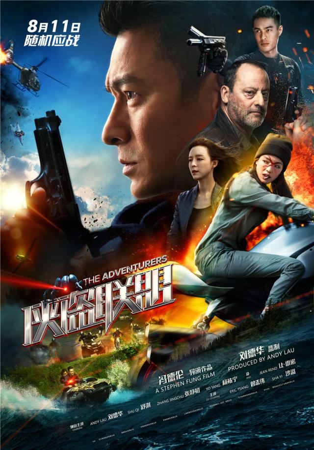 Phi Vụ Cuối Cùng - The Adventurers (2017)