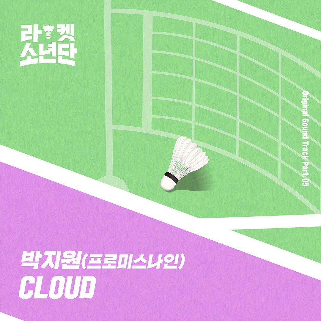 라켓소년단 OST Part.5