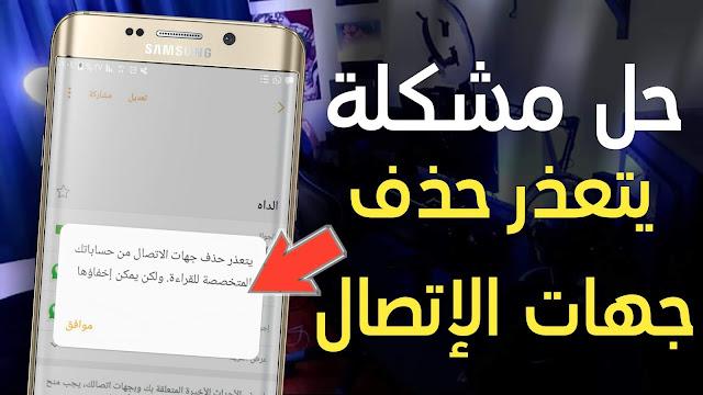 كيفية حل يتعذر حذف جهات الاتصال من حساباتك المتخصصة للقراءة لجميع هواتف الاندرويد