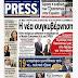 """Συνέντευξη στην εφημερίδα """"Press Time"""" : """"Μόνο με εμάς θα σηκώσει ο πολίτης το κεφάλι του"""""""