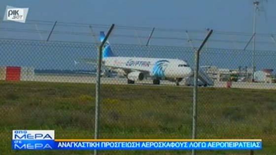 Detik Cemas Pesawat MS181 EgyptAir Dirampas