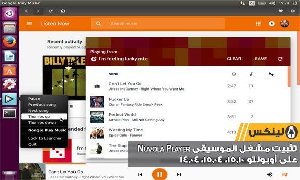 شرح طريقة تثبيت مشغل الموسيقى Nuvola Player على ووبونتو 15.10 واوبونتو 15.04 واوبونتو 14.04