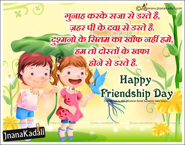here is the latest International friendship day hindi Language HD wallpapers with quotes Online Friendship day E-Cards Friendship Day Scraps in Hindi Friendship Day gif images Friendship day cartoon images with hindi quotes