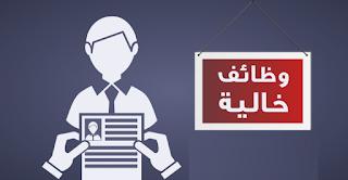 عاجل:مطلوب على وجه السرعة بأكبر الشركات الحكومية والطبية مع شروط نقل الكفالة لغير السعوديين