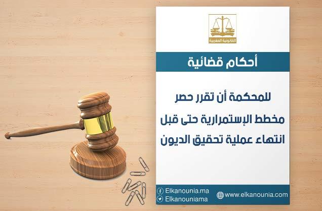 يمكن للمحكمة أن تقرر حصر مخطط الإستمرارية حتى قبل انتهاء عملية تحقيق الديون