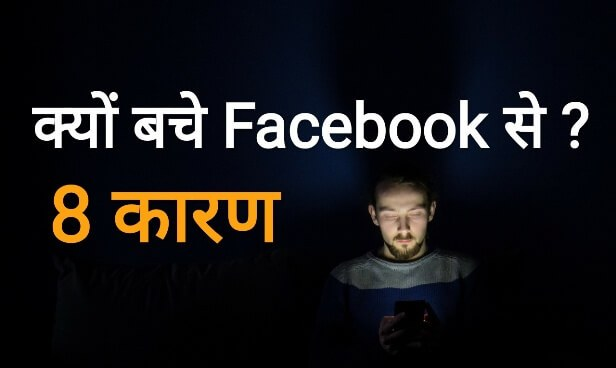 why should avoid facebook in hindi