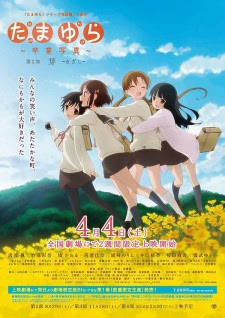 Tamayura: Sotsugyou Shashin Part 1 Kizashi