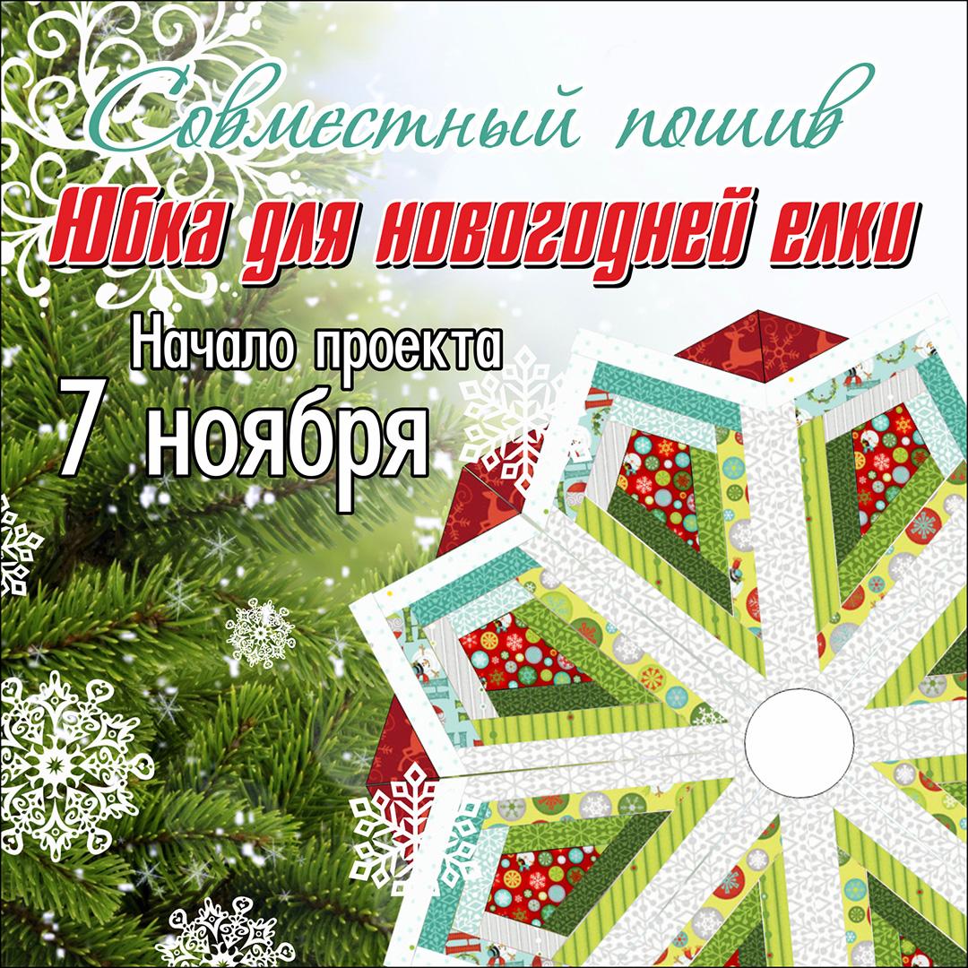 """совместный пошив """"Юбки для новогодней елки"""""""