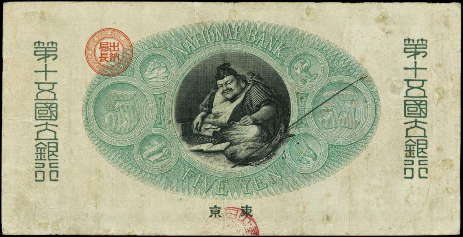 Japan Banknotes 5 Yen 1878 Ebisu