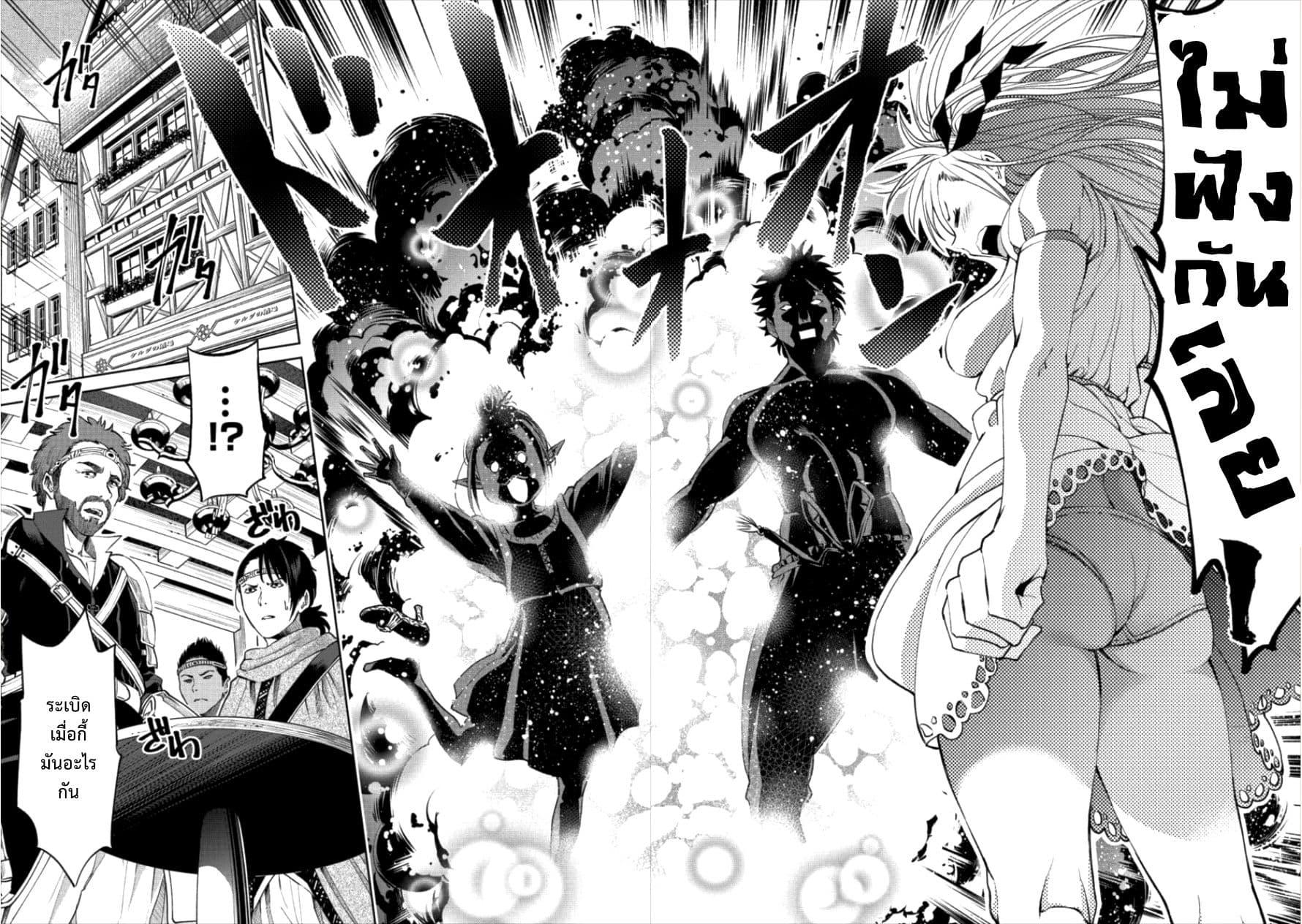 อ่านการ์ตูน Sekai ni Hitotsudake no R ตอนที่ 2 หน้าที่ 14