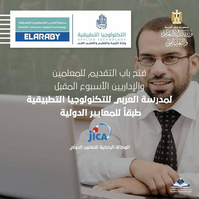 فتح باب التقديم لمدرسة العربي للتكنولوجيا التطبيقية 20/4/2018 اخبار التعليم