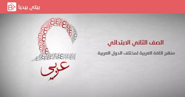 اللغة العربية الصف الثاني الابتدائي