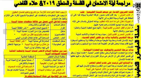 أقوى مراجعة فى ليلة امتحان الفلسفة والمنطق ثانوية عامة 2019 للأستاذ علاء القاضى
