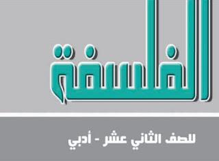 كتاب الفلسفة للصف الثاني عشر ادبي لمناهج دولة الكويت