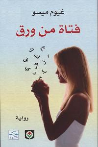 رواية فتاة من ورق pdf - غيوم ميسو