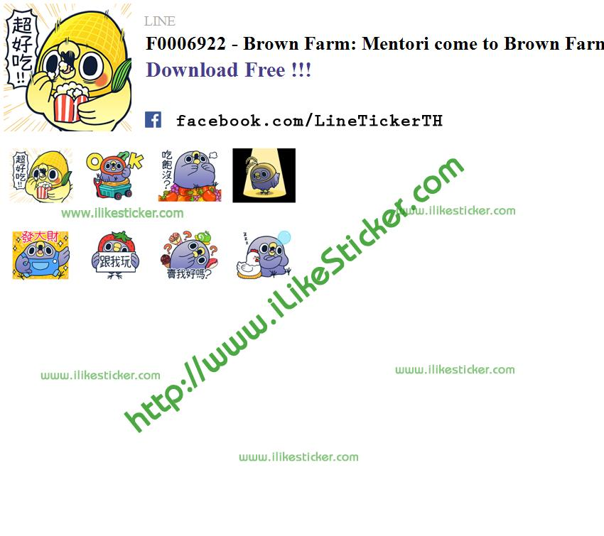 Brown Farm: Mentori come to Brown Farm