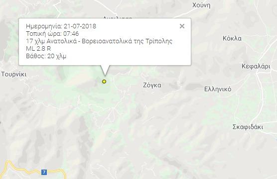 Σεισμός 2,8 Ρίχτερ στην Αργολίδα