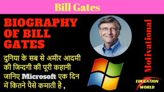 Biography of Bill Gates ( History of Microsoft)