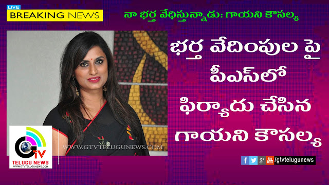 Singer Kousalya files harassment case against her Husband Singer Kousalya Harassment Case Against @ Her Husband Telugu Singer Kousalya Filed A Complaint On Husband | Singer | Kousalya | Telugu Singer, Tollywood Singer Kousalya