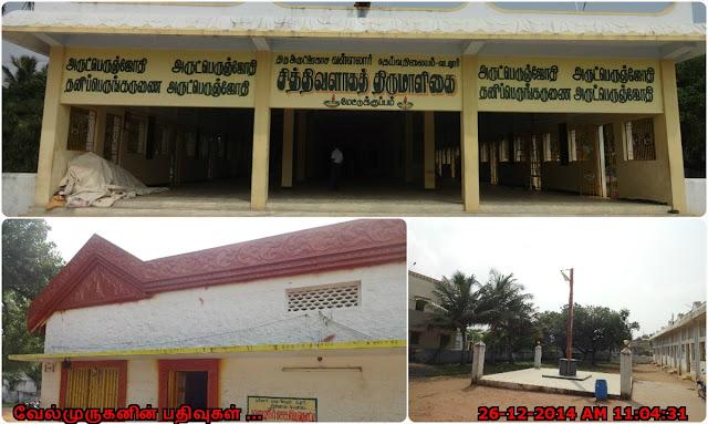 Sitthivalaga Thirumaaligai