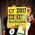"""Мнение бывших культоргов о """"Студенте года 2017"""""""