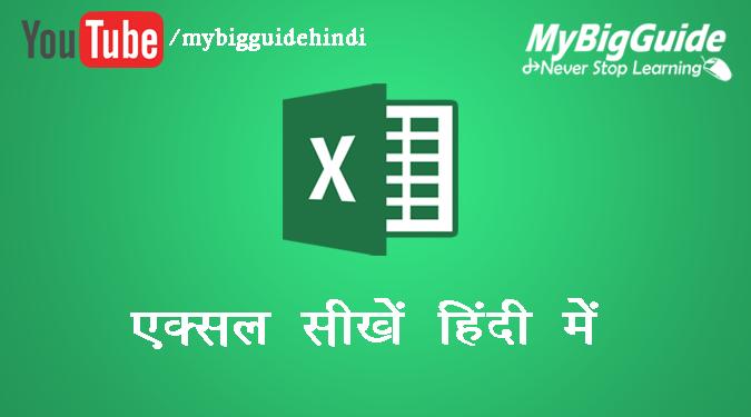 Learn microsoft word 2007 in hindi pdf | MS Word 2007