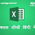 Learn Microsoft Excel 2007 In Hindi - माइक्रोसॉफ्ट एक्सेल सीखें हिन्दी में