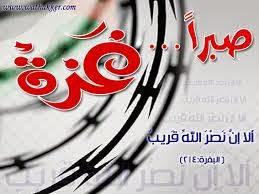 غزة تشهد على فناء اليهود