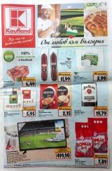вестници, каталози и брошури на Магазини Kaufland от  16-22 Май  2016