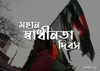 Bangladesh national flag picture