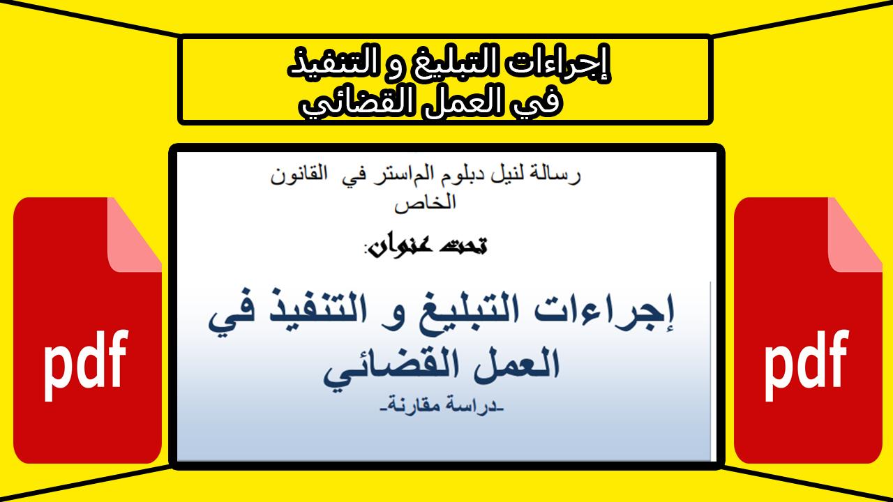 إجراءات التبليغ و التنفيذ في العمل القضائي.pdf