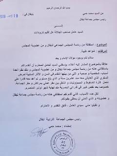 رئيس جماعة توبقال يقدم استقالته من رئاسة وعضوية المجلس الجماعي