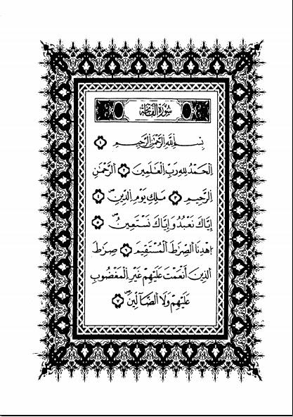 أثمان القرآن برواية ورش pdf