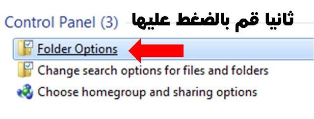 شرح folder options